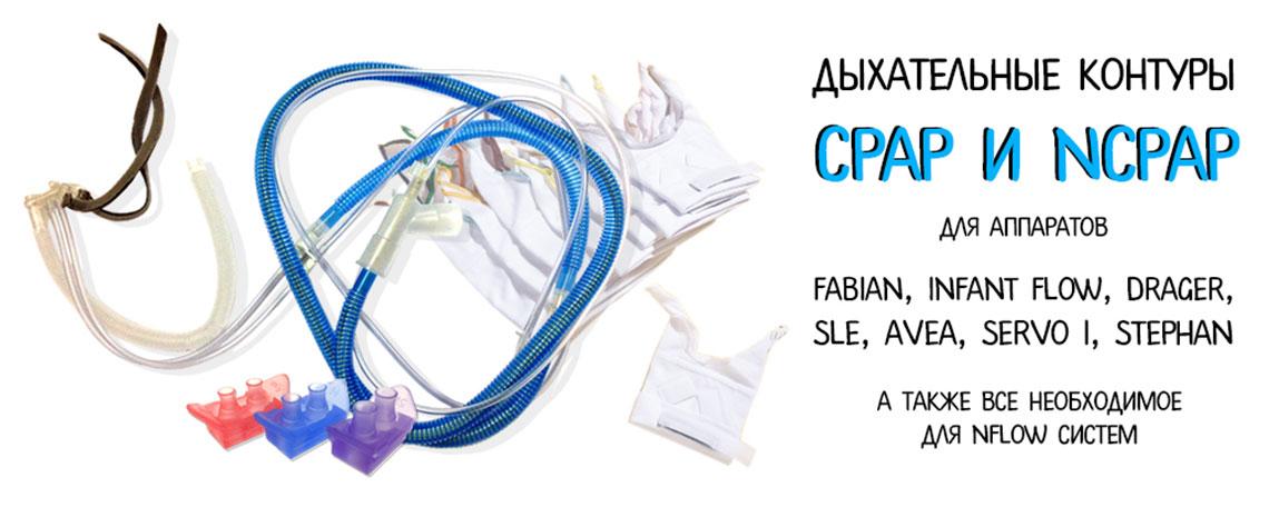 Дыхательные контуры CPAP и NCPAP